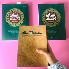 معرفی کتاب انسان 250 ساله (سه جلد)