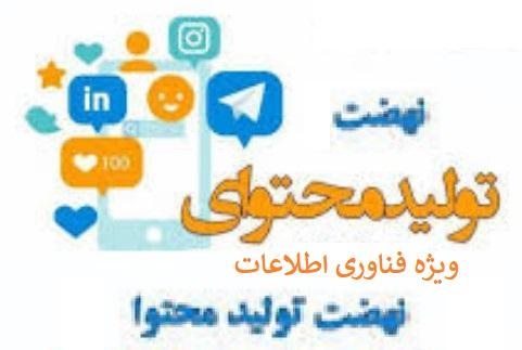 نهضت تولید محتوا و ترجمه مقاله های آی تی و برنامه نویسی و شبکه (فناوری اطلاعات)