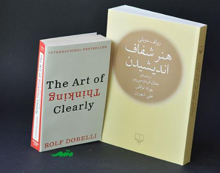 نقد کتاب هنر شفاف اندیشیدن بعد از 5 سال