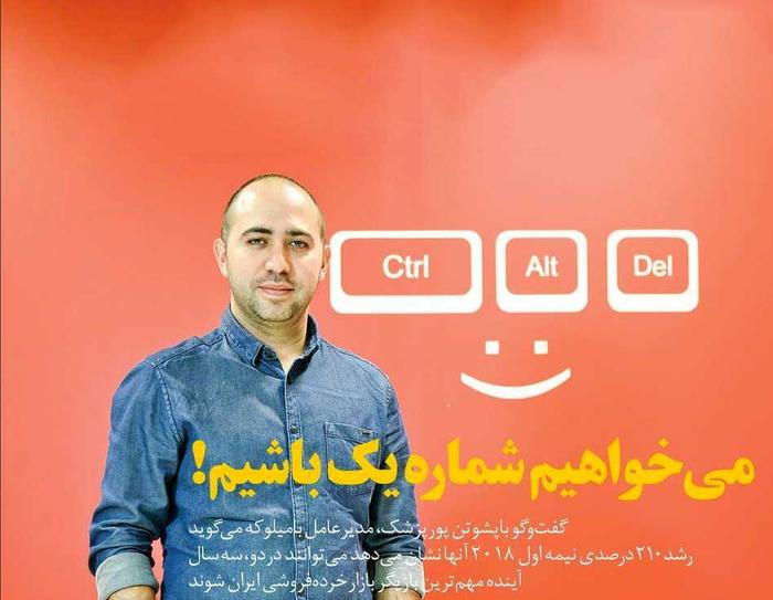 بامیلو میخواهد شماره ۱ ایران باشد