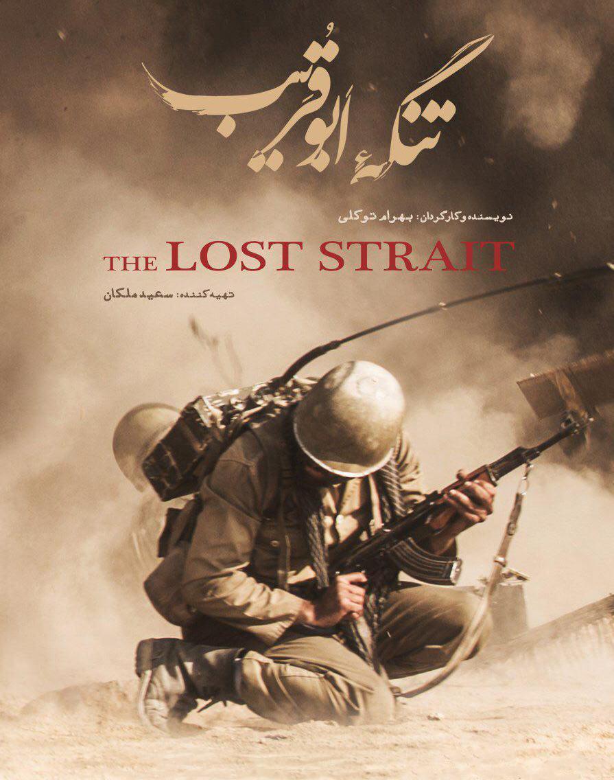 پوستر فیلم «تنگه ابوغریب» به کارگردانی بهرام توکلی