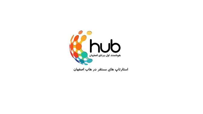 معرفی استارتاپ های هاب  اصفهان