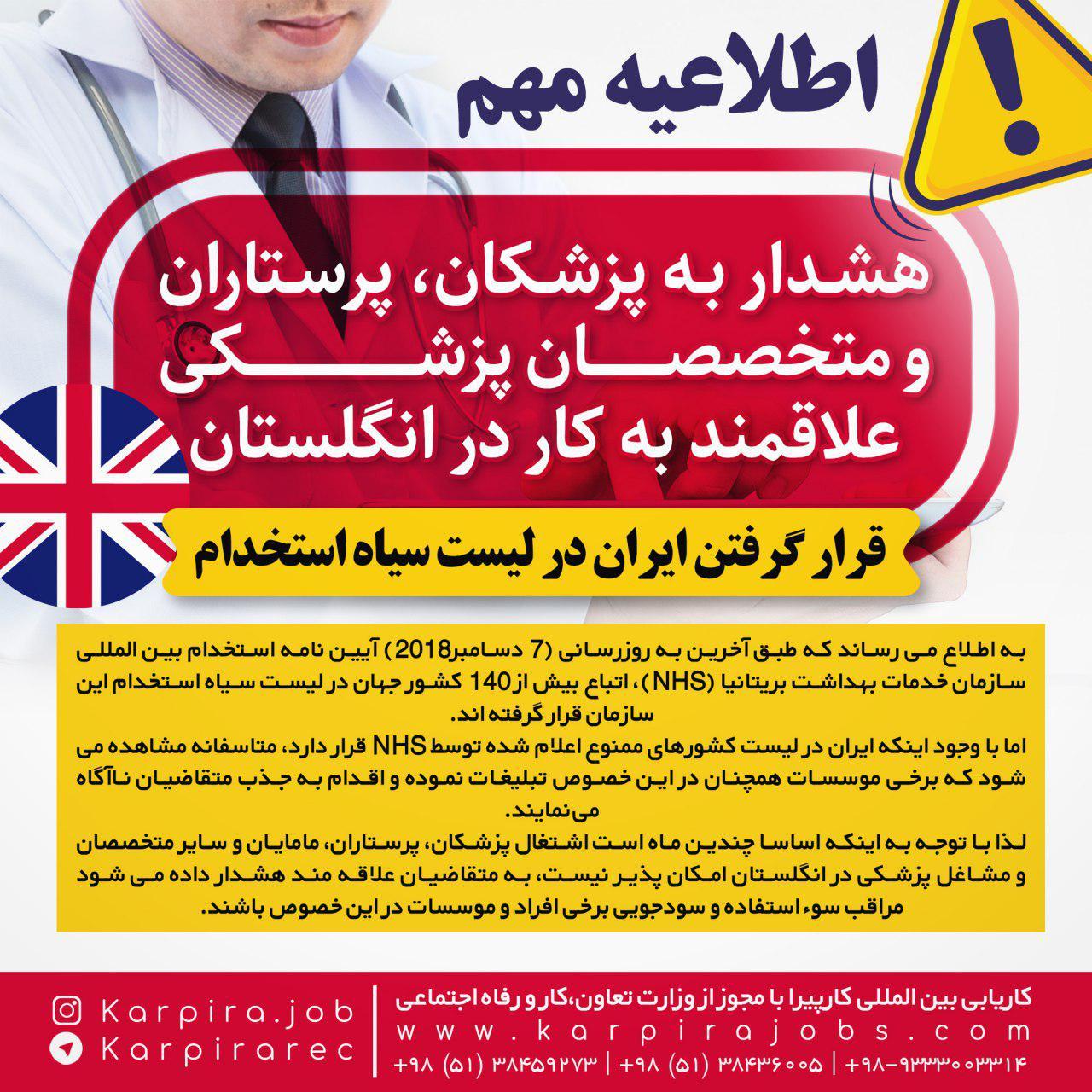 ایران در لیست سیاه استخدام پزشکان در انگلستان