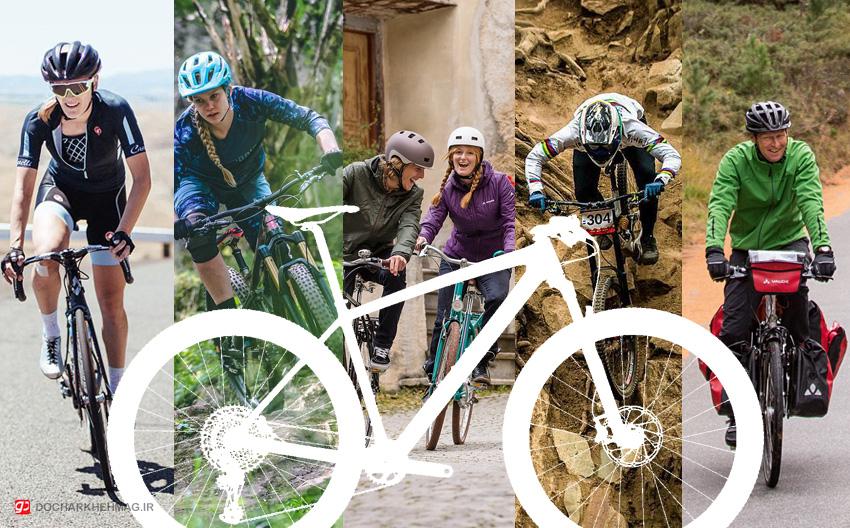 چگونه انواع سبک های دوچرخه را بشناسیم؟