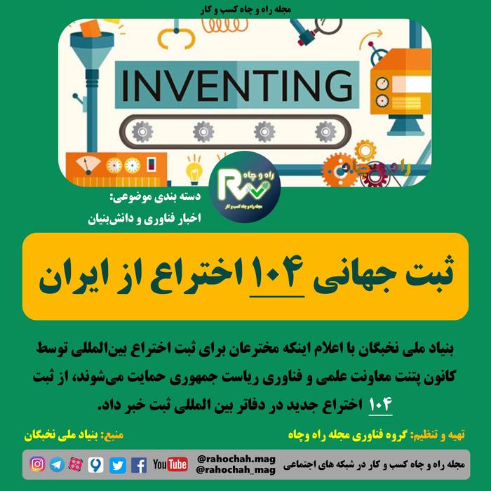 ثبت جهانی 104 اختراع از ایران
