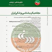 مجله میکروب شناسی پزشکی ایران