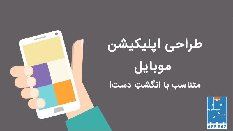اینفوگرافیک:طراحی اپلیکیشن موبایل متناسب با انگشت دست