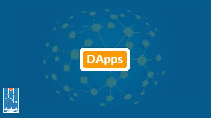 اپلیکیشنهای غیرمتمرکز یا DApps چه هستند؟