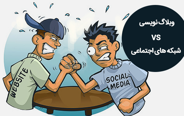 """چرا """"بله"""" به وبلاگنویسی  و """"نه"""" به شبکههای اجتماعی؟"""