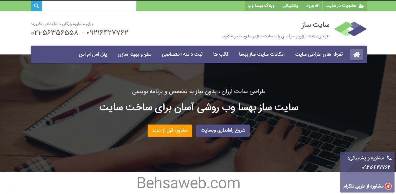 سایت ساز بهسا وب