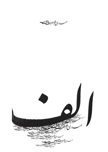 مشاعره با حرف الف | شعر با الف| تک بیت حافظ مولانا سعدی |