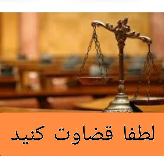 قضاوت کنید