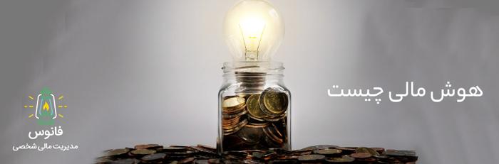 هوش مالی چیست و چه تاثیری در ثروتمند شدن دارد