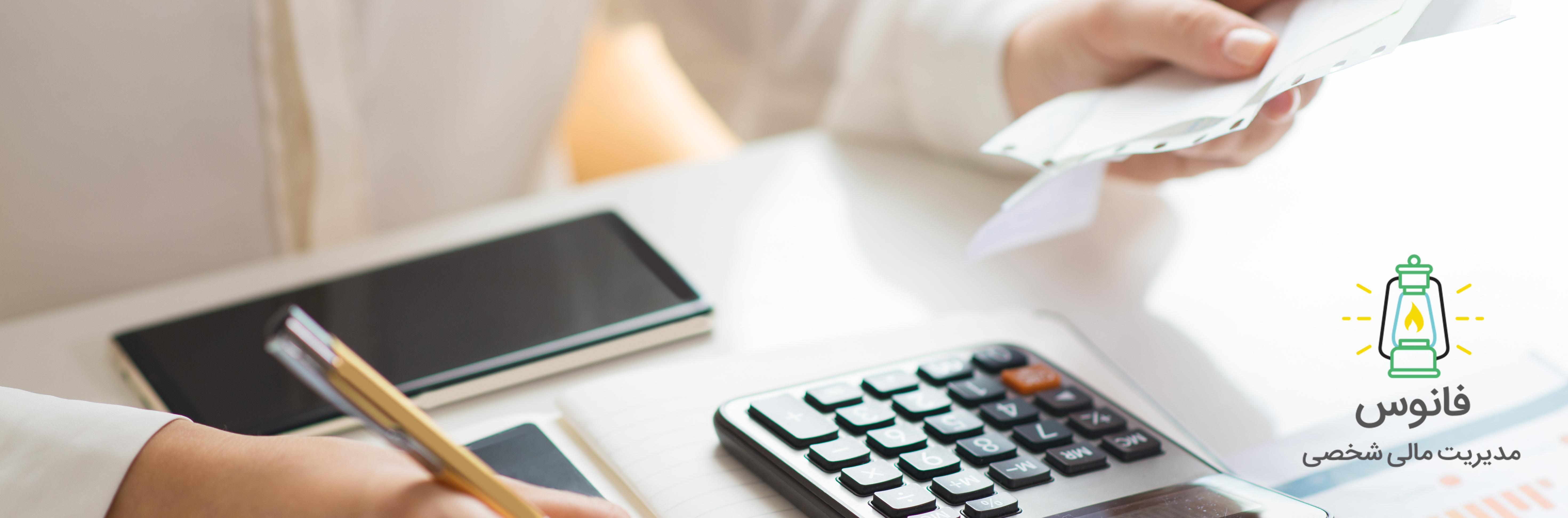 حساب دخل و خرج خود را داشته باشید