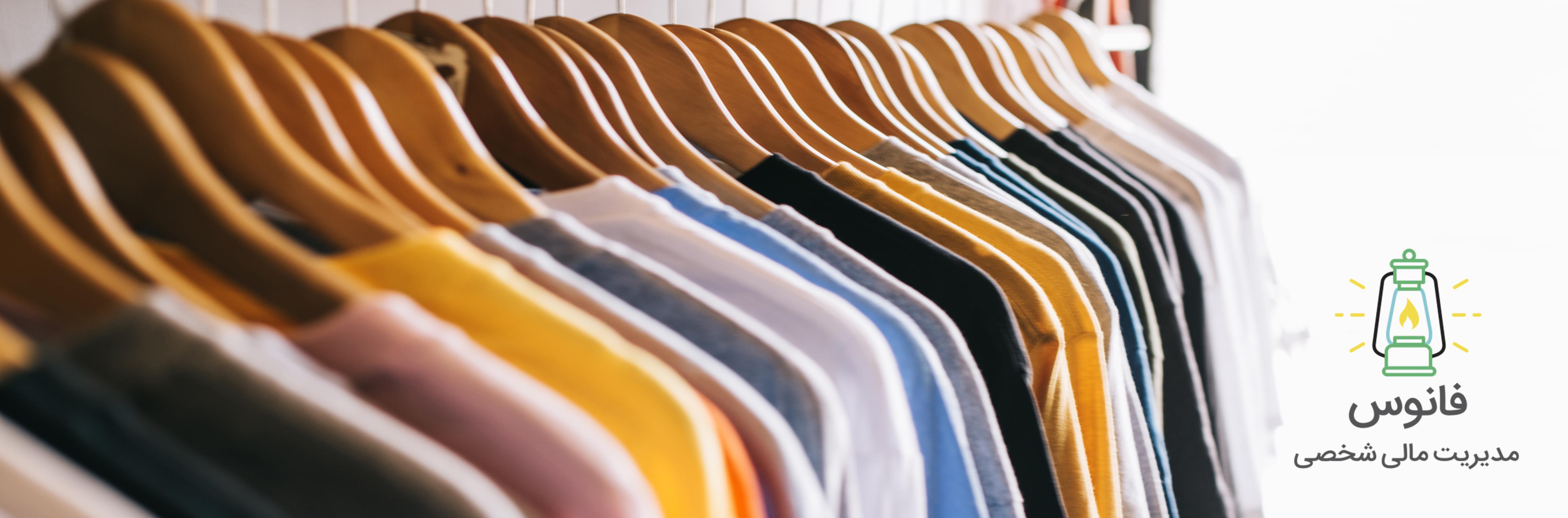 خرید ارزان لباس با کمک فانوس