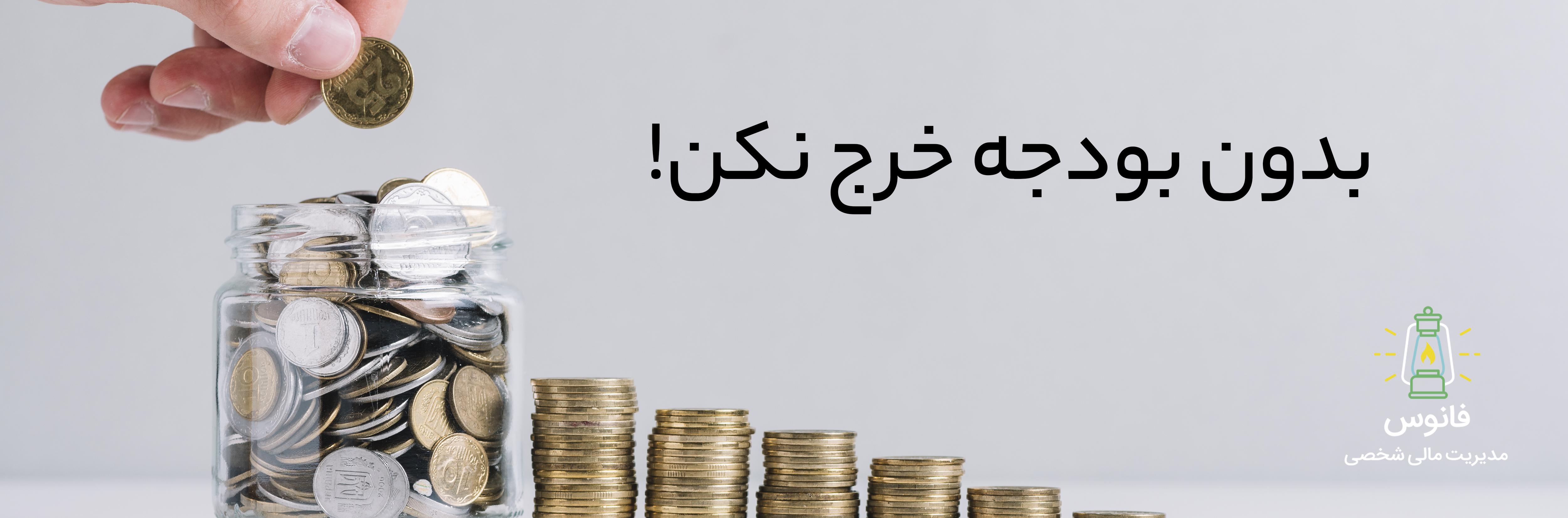 بودجهبندی چیست؟