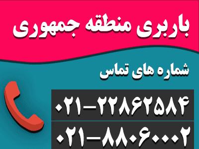 باربری جمهوری تهران