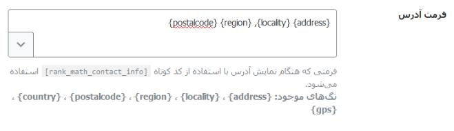 تنظیمات نمایش آدرس توسط شورت کد