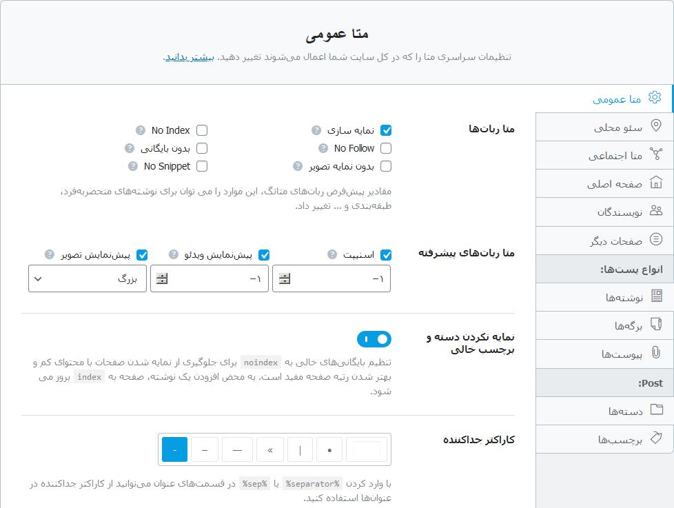 صفحه تنظیمات و پیکربندی عناوین و توضیحات در رنک مث نسخه فارسی