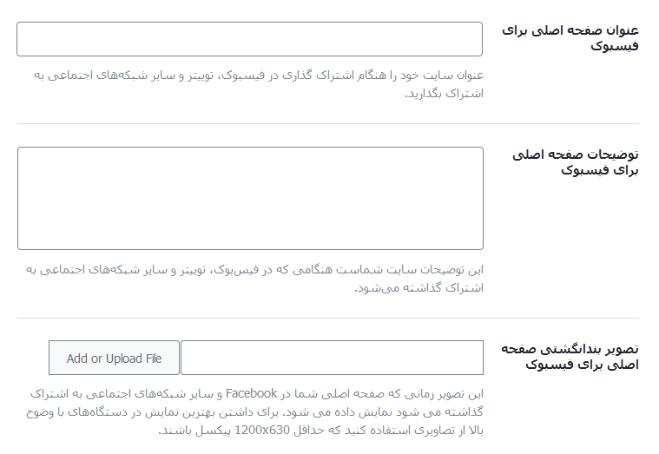 تنظیمات اوپن گراف صفحه اصلی