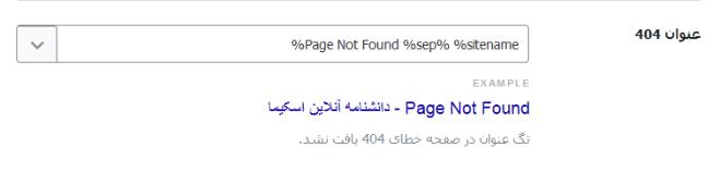 متای عنوان صفحه خطای 404