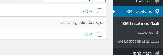 پست تایپ RM LOCATIONS بعد از ذخیره تنظیمات نمایان می شود