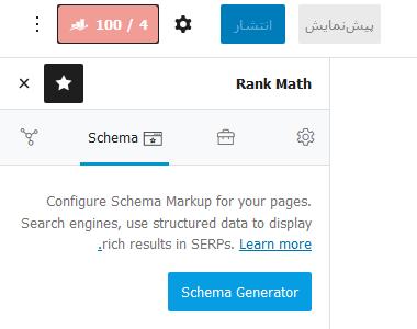 بر روی Schema Generator کلیک کنید