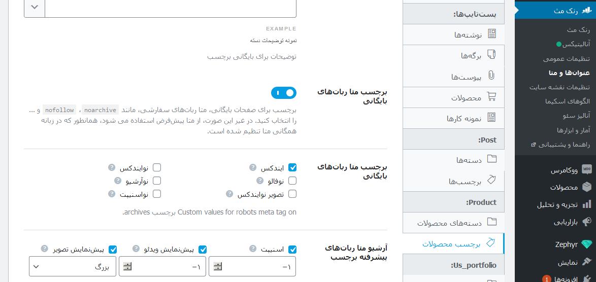 فعال کردن ایندکس برای برچسب نوشته ها