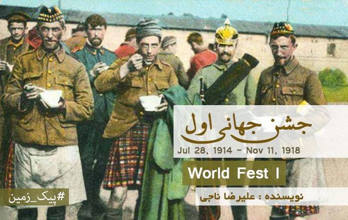 جشن جهانی اول World Fest I