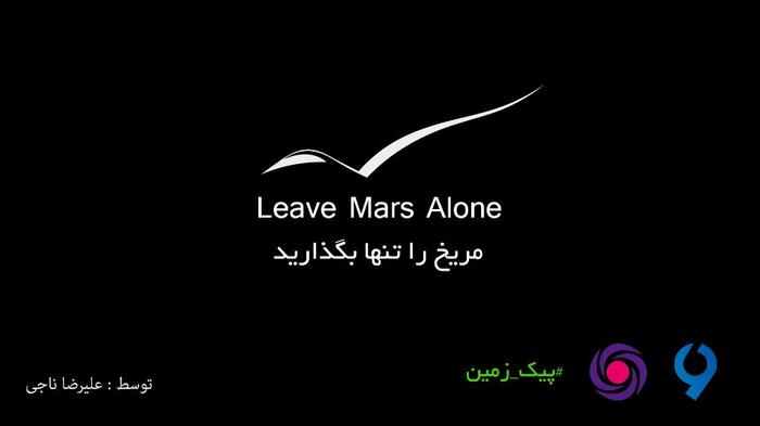 کلیپ : مریخ را تنها بگذارید Leave Mars Alone