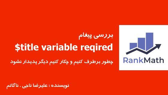 بررسی خطای title variable required$ در رنک مث و چگونگی رفع آن