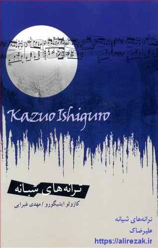 موسیقی و دیگر هیچ: نگاهی به کتاب ترانههای شبانه