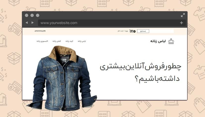 ۱۰ روش برای افزایش فروش آنلاین