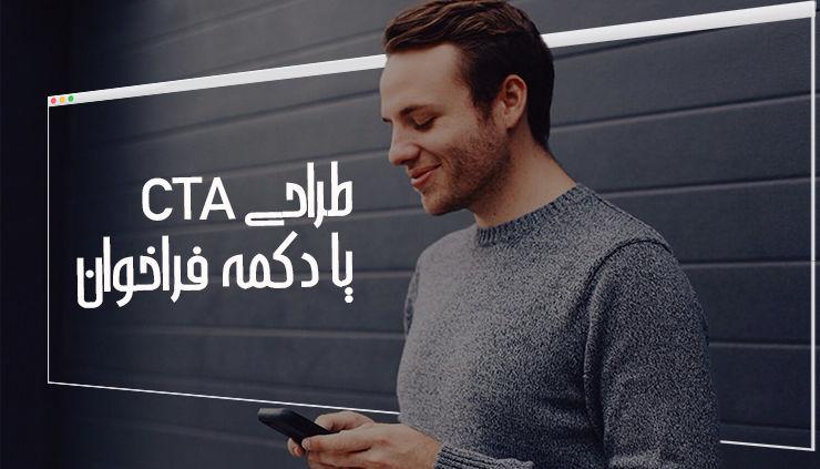 cta چیست؟ راهنمای جامع ساخت cta