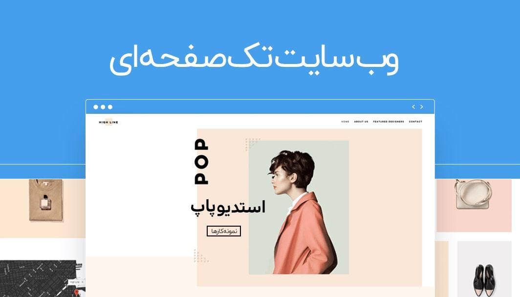 آموزش ساخت یک وب سایت تک صفحه ای زیبا