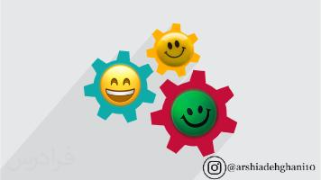 دستکاری تنظیمات خوشحالی ۱