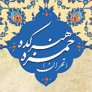 مهرداد کردمحله هنرکده حمزه(تهران)