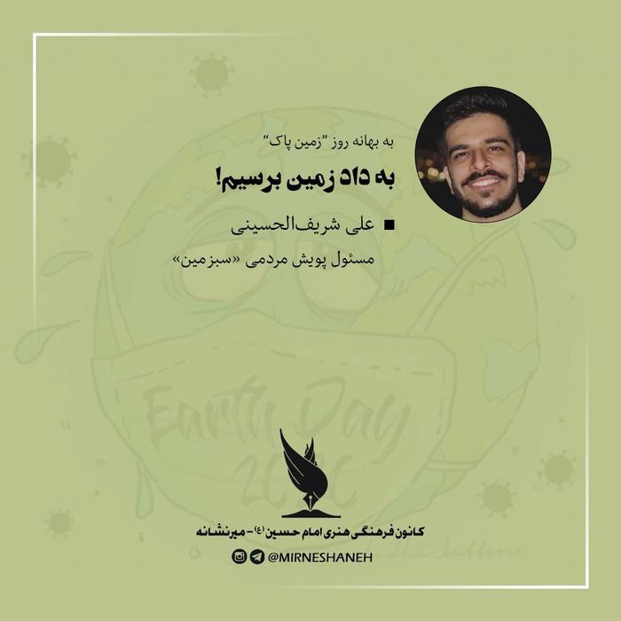 به داد زمین برسیم - علی شریفالحسینی