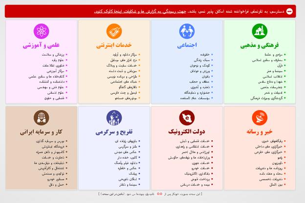 بستن صفحات اینستاگرام فرماندهان سپاه
