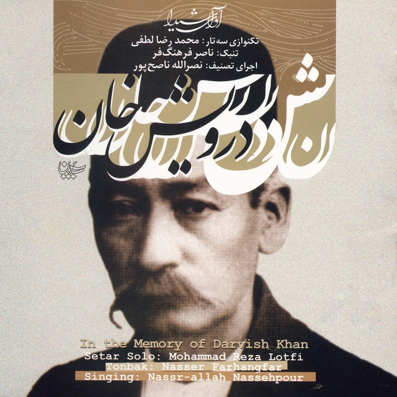 نابغهی موسیقی ایرانی