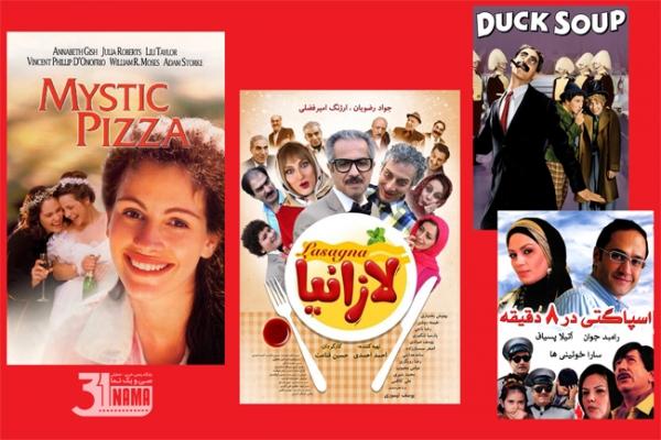 فیلمهایی با نام غذا در عنوانشان؛ به بهانه اکران «لازانیا» /سینما با نون اضافه!