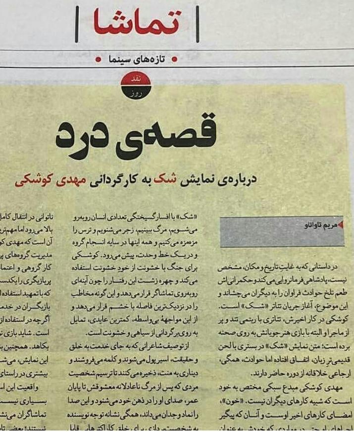 یادداشت درباره تئاتر شک به کارگردانی مهدی کوشکی