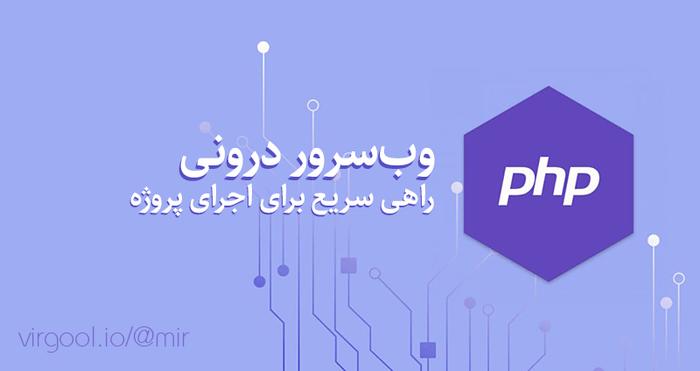 وب سرور درونی PHP راهی سریع برای اجرای پروژه