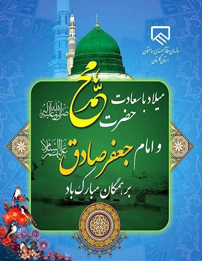 کمک مالی به برگزاری مراسم مولودی خوانی حضرت محمد (صلّی الله عليه و آله و سلّم)
