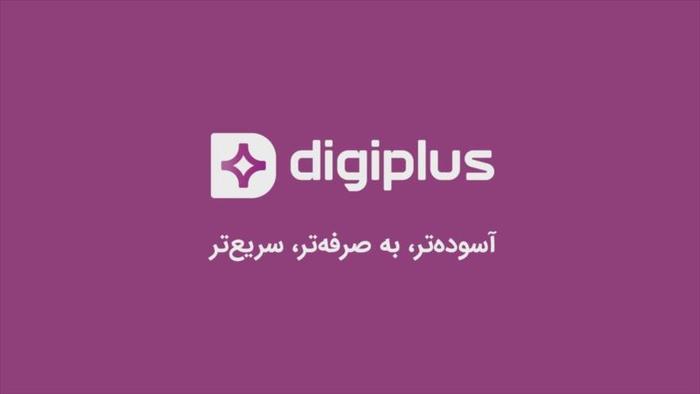 خلاقیت دیجیکالا و افزایش اعتبار دیجیکالا با دیجیپلاس