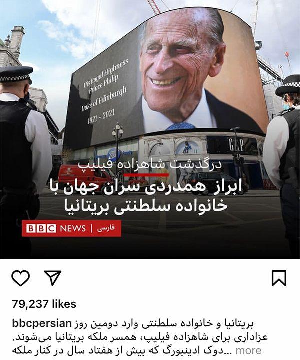 بیبیسی فارسی کامنتهای مربوط به شاهزاده فیلیپ را بست!