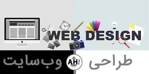 چگونه یک وبسایت داشته باشیم؟ آموزش ساده و جامع طراحی وب