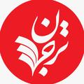 مجلۀ تخصصی ترجمان علوم انسانی