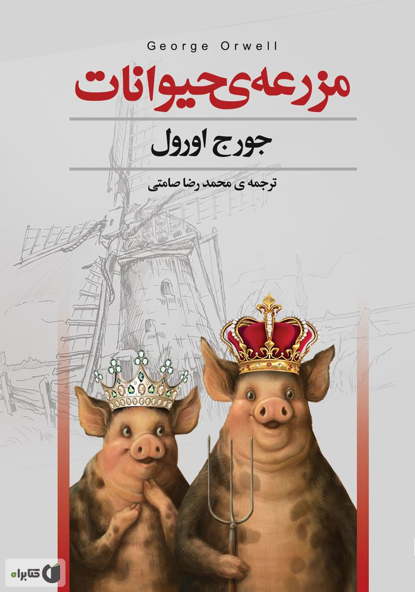 کتاب مزرعه ی حیوانات