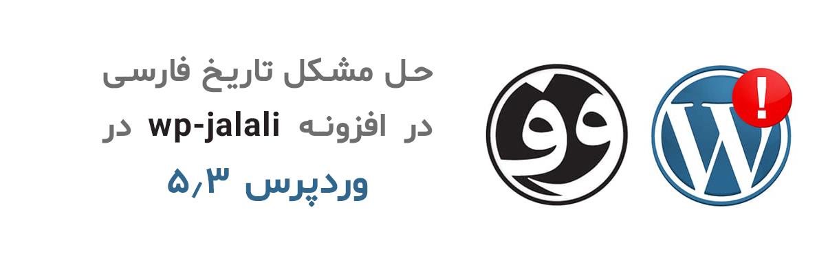 حل مشکل تاریخ فارسی در افزونه wp-jalali در وردپرس 5.3 آذر ماه 98